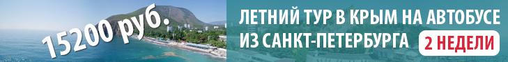 Тур в Крым на автобусе из Петербурга от 15200 руб.