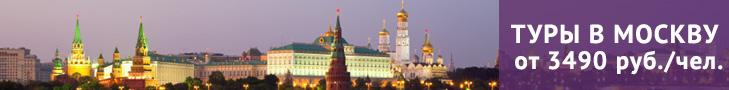 Туры из Санкт-Петербурга в Москву