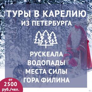 Туры в Карелию из Санкт-Петербурге