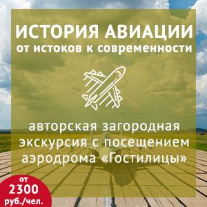 Авторская загородная экскурсия «История авиации: от истоков к современности»