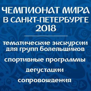 Экскурсии на FIFA 2018 в Санкт-Петербурге