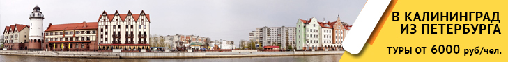 Бронируйте туры в Калининград
