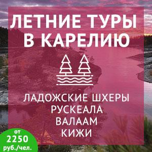 Летние туры в Карелию 2019