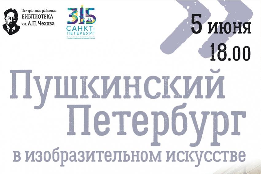 Бесплатная лекция «Пушкинский Петербург в изобразительном искусстве»