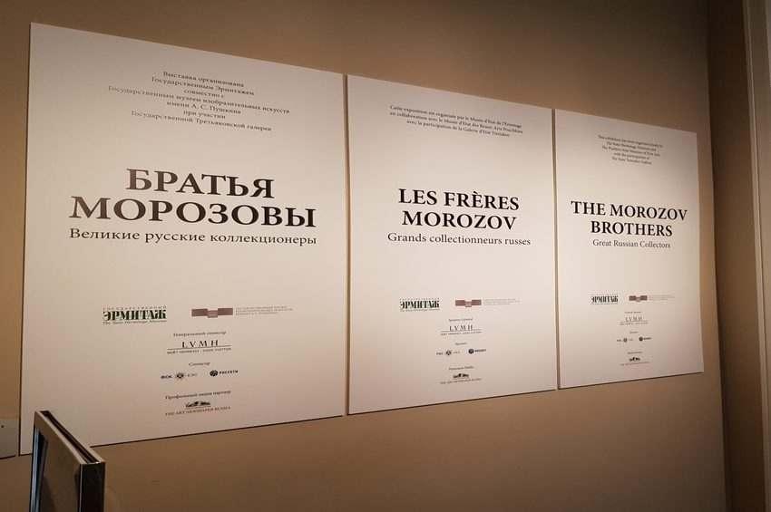 Выставка «Братья Морозовы. Великие русские коллекционеры» в Главном штабе