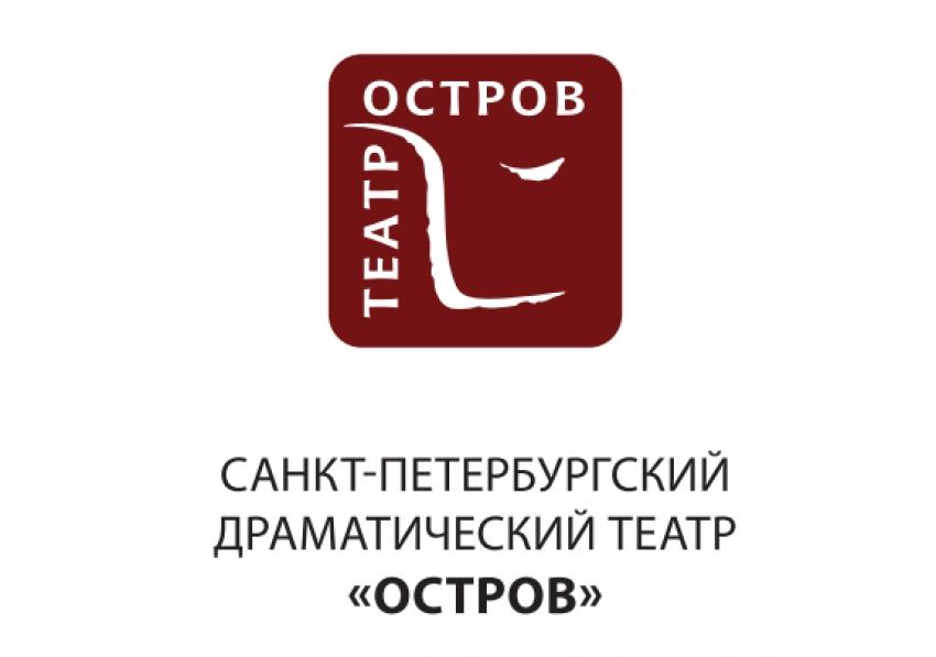 Афиша спектаклей театра «Остров»