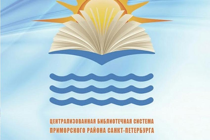 Афиша библиотек Приморского района