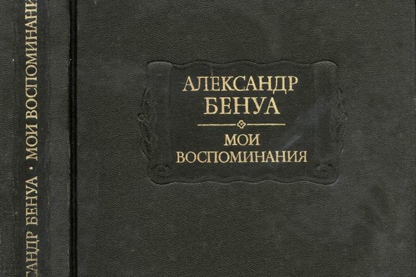 """Александр Бенуа """"Мои воспоминания"""""""