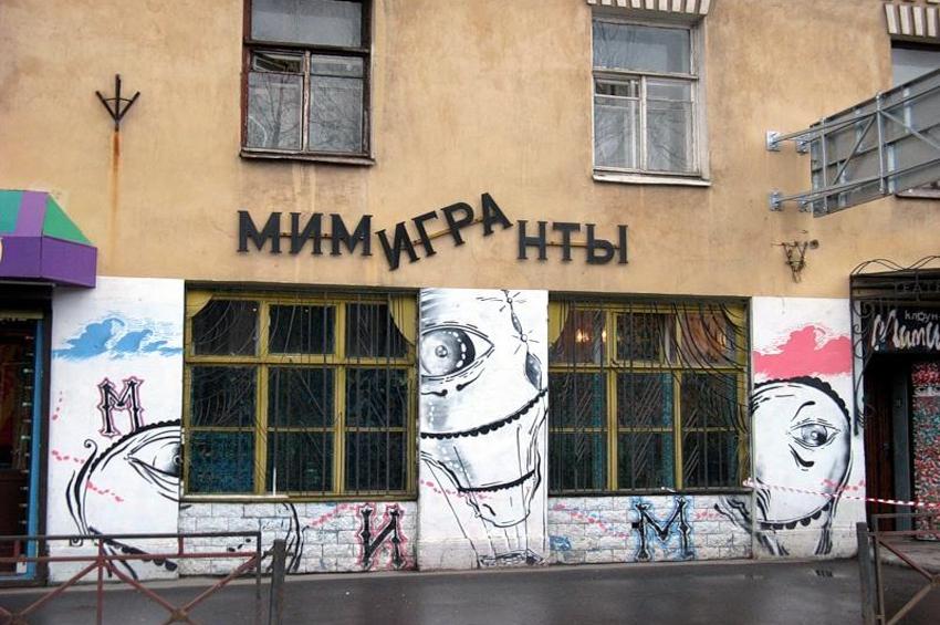 Афиша спектаклей Клоун-мим-театра «Мимигранты»