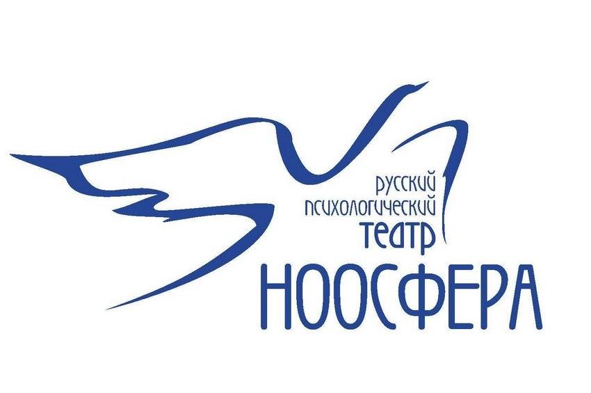 Афиша русского психологического театра «Ноосфера»