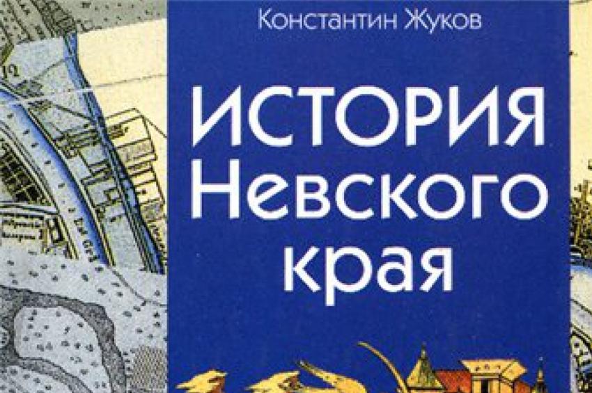 Лучшая книга о предыстории Петербурга. «История невского края»