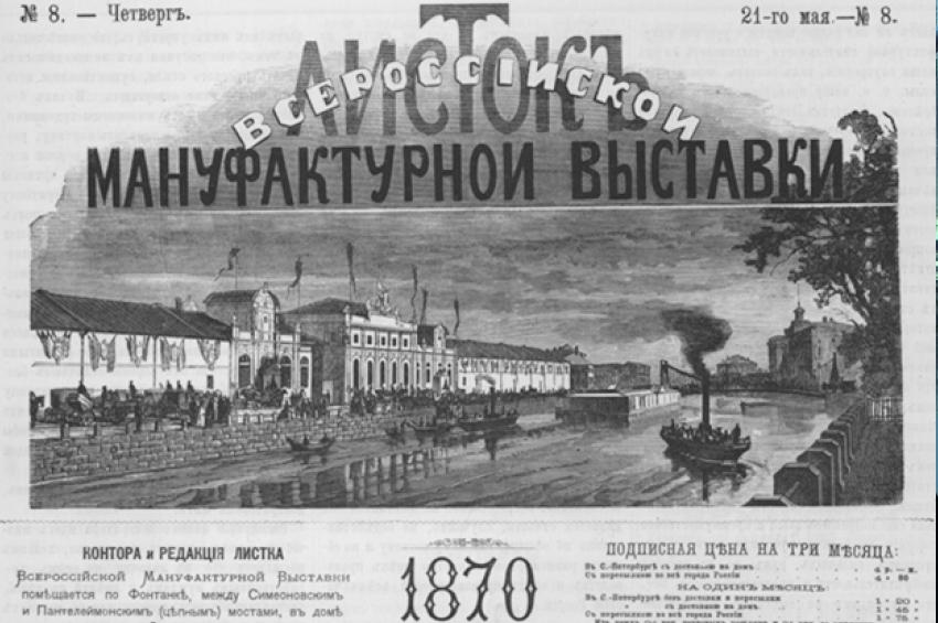 К истории Соляного городка (ХIV Всероссийская мануфактурная выставка)