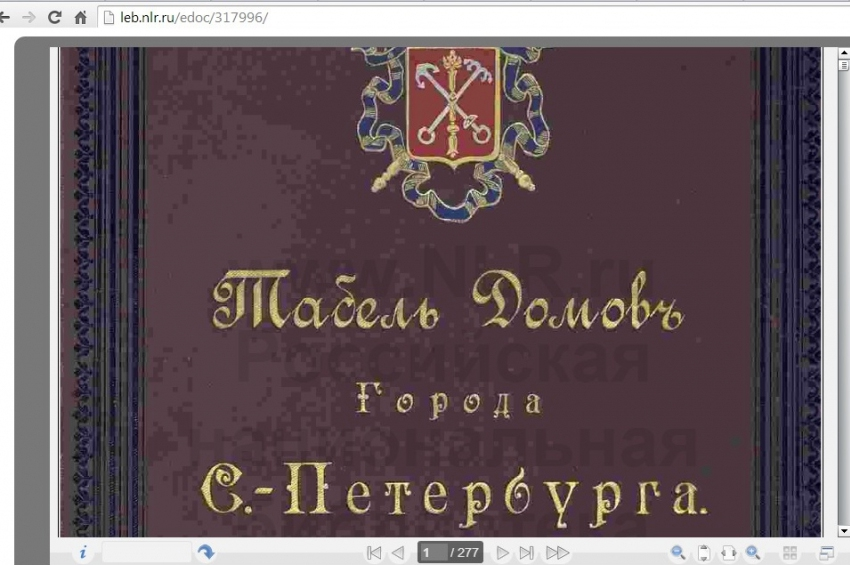 Интернет о Петербурге
