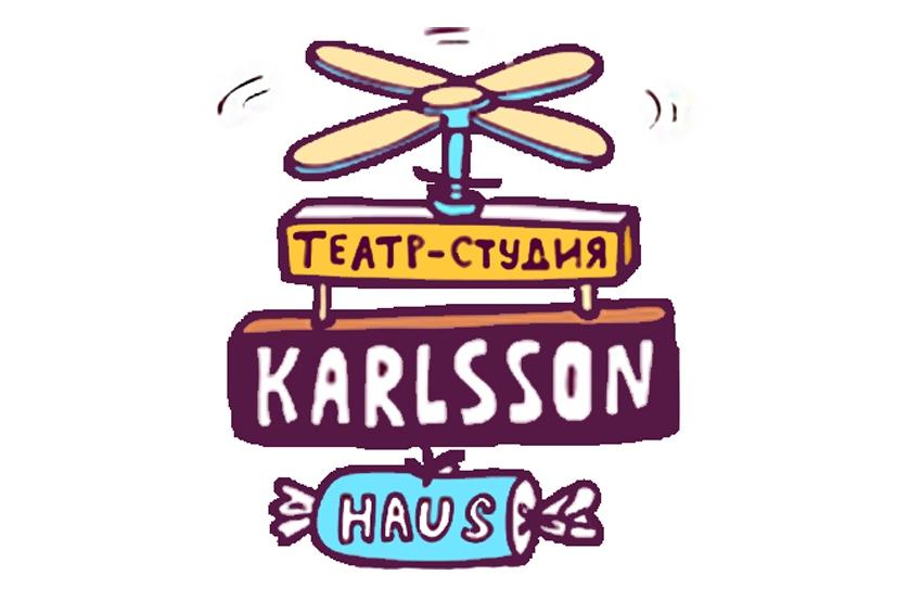 Афиша театра Karlsson Haus