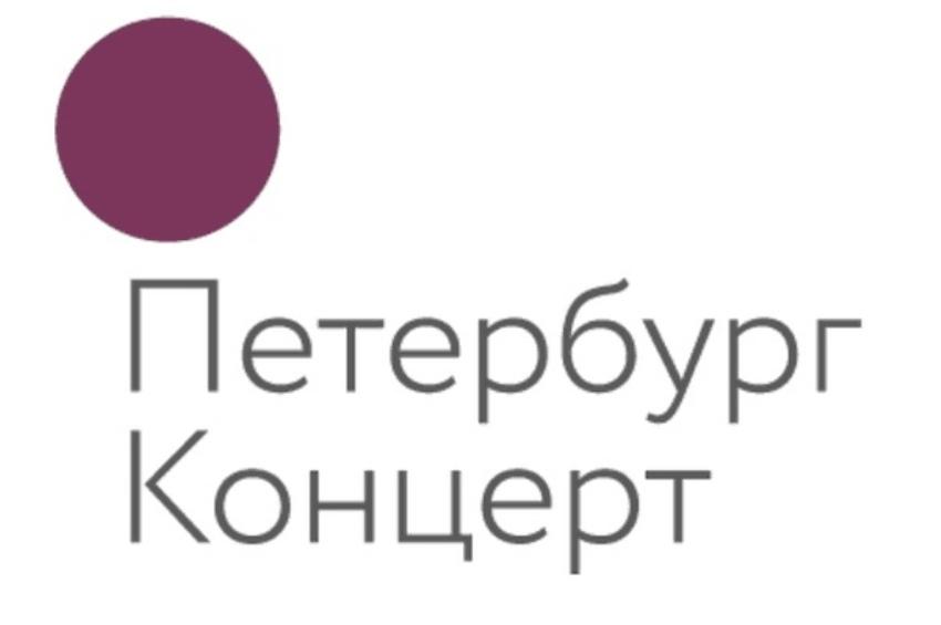 Афиша «Петербург- Концерт»