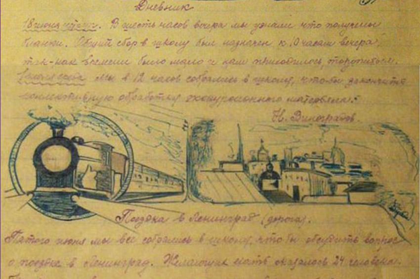 Десять дней в Ленинграде. Что поразило костромских школьников в нашем городе летом 1925 года